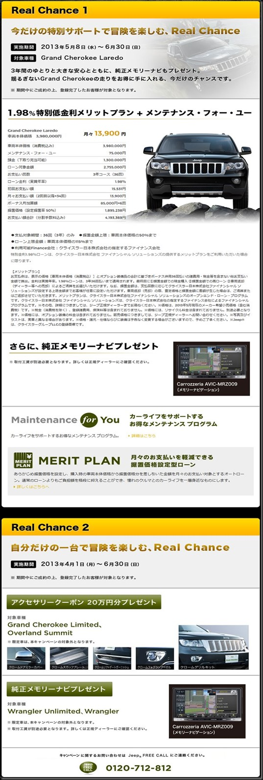 FireShot Screen Capture #097 - 'スペシャルオファー I Jeep®' - www_jeep-japan_com_campaign_offer