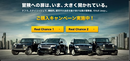 FireShot Screen Capture #098 - 'スペシャルオファー I Jeep®' - www_jeep-japan_com_campaign_offer