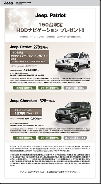 FireShot capture #004 - '150台限定 HDDナビゲーションプレゼント!! I Jeep®' - www_jeep-japan_com_campaign_accessories
