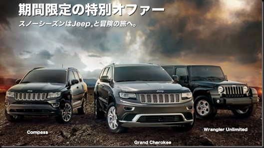 FireShot Screen Capture #175 - 'スペシャルオファー I 特別低金利メリットプラン I Jeep®' - www_jeep-japan_com_campaign_offer